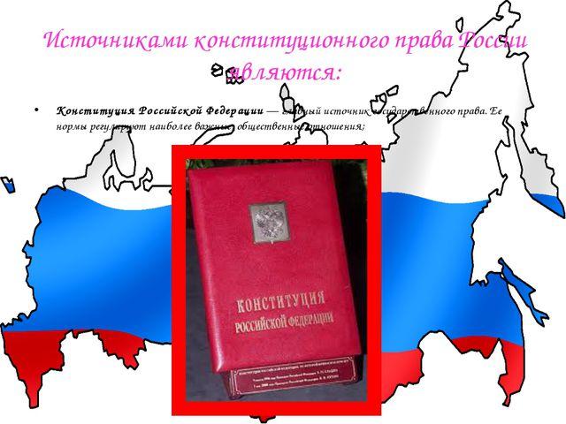 Источниками конституционного права России являются: Конституция Российской Фе...
