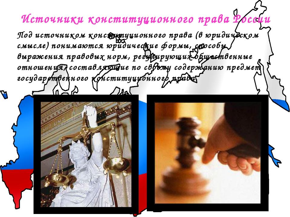 Источники конституционного права России Подисточником конституционного права...