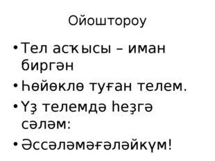 Ойоштороу Тел асҡысы – иман биргән Һөйөклө туған телем. Үҙ телемдә һеҙгә сәлә
