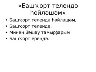 «Башҡорт телендә һөйләшәм» Башҡорт телендә һөйләшәм, Башҡорт телендә. Минең й