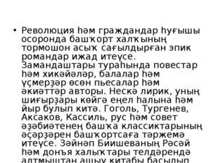 Революция һәм граждандар һуғышы осоронда башҡорт халҡының тормошон асыҡ сағыл