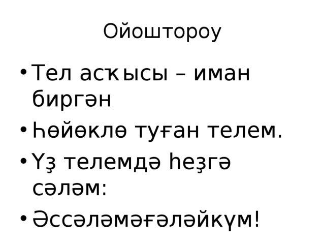 Ойоштороу Тел асҡысы – иман биргән Һөйөклө туған телем. Үҙ телемдә һеҙгә сәлә...