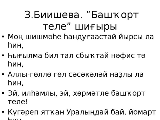 """З.Биишева. """"Башҡорт теле"""" шиғыры Моң шишмәһе һандуғаастай йырсы ла һин, Һығы..."""