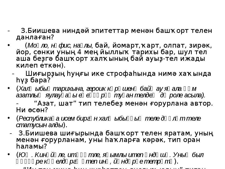 - З.Биишева ниндәй эпитеттар менән башҡорт телен данлаған? (Моңло, нәфис, наҙ...