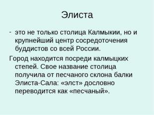 Элиста это не только столица Калмыкии, но и крупнейший центр сосредоточения б