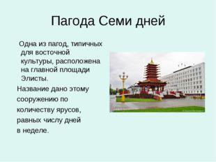 Пагода Семи дней Одна из пагод, типичных для восточной культуры, расположена