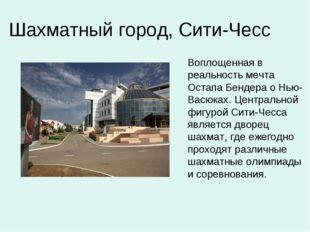 Шахматный город, Сити-Чесс Воплощенная в реальность мечта Остапа Бендера о Нь