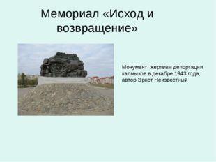 Мемориал «Исход и возвращение» Монумент жертвам депортации калмыков в декабре