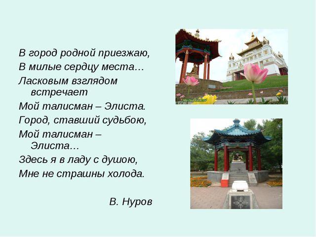 В город родной приезжаю, В милые сердцу места… Ласковым взглядом встречает М...