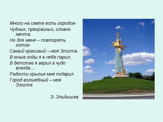 Много на свете есть городов- Чудных, прекрасных, словно мечта. Но для меня –...