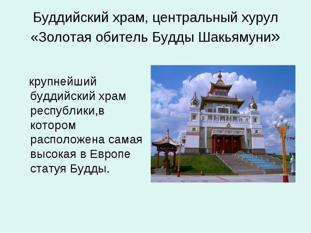 Буддийский храм, центральный хурул «Золотая обитель Будды Шакьямуни» крупней...
