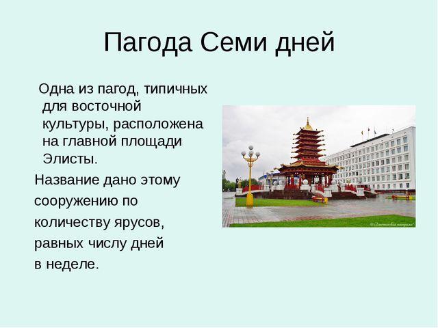 Пагода Семи дней Одна из пагод, типичных для восточной культуры, расположена...