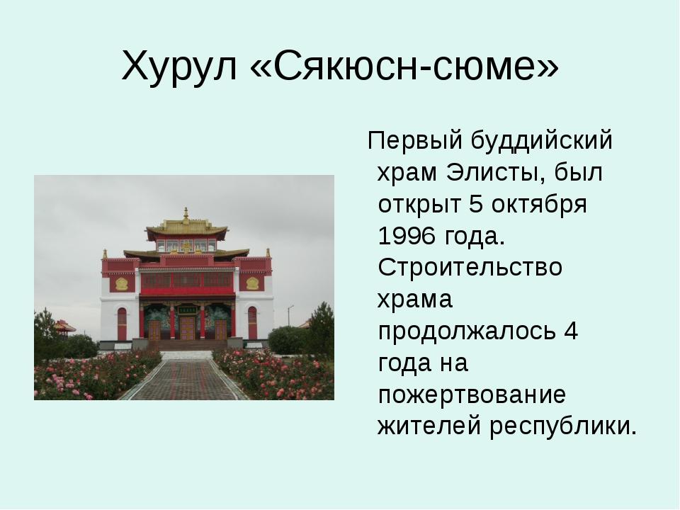 Хурул «Сякюсн-сюме» Первый буддийский храм Элисты, был открыт 5 октября 1996...