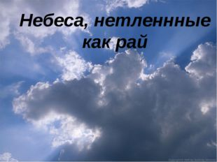 Небеса, нетленнные как рай