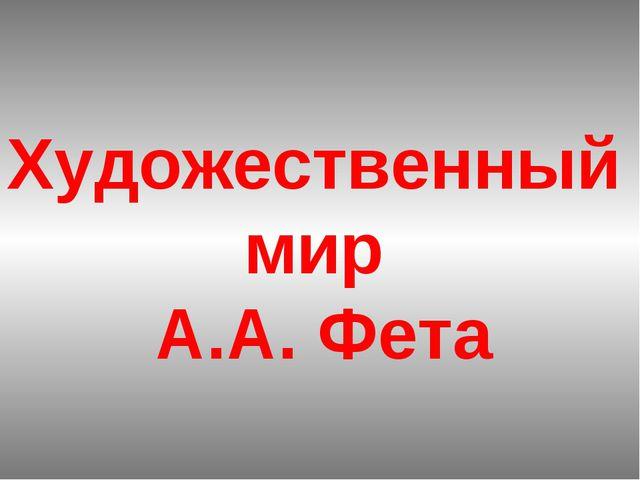 Художественный мир А.А. Фета