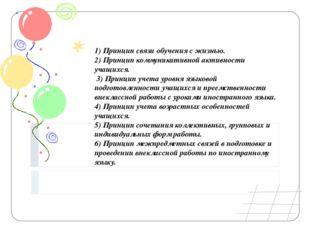 1) Принцип связи обучения с жизнью. 2) Принцип коммуникативной активности уч