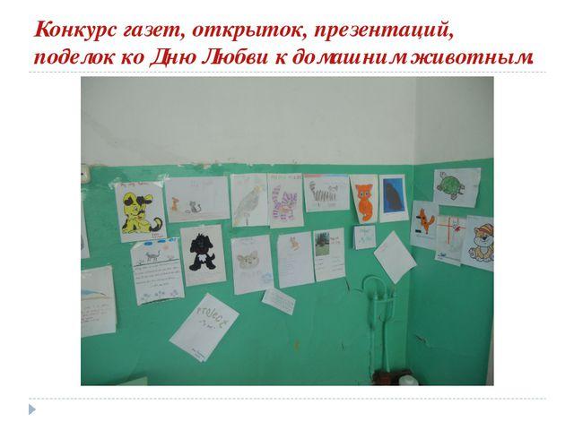 Конкурс газет, открыток, презентаций, поделок ко Дню Любви к домашним животным.