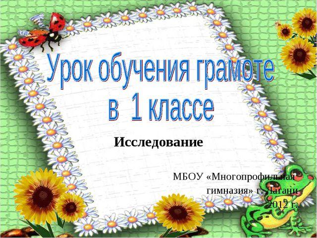 Исследование МБОУ «Многопрофильная гимназия» г. Лагани 2012 г.
