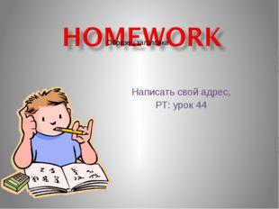 Написать свой адрес, РТ: урок 44