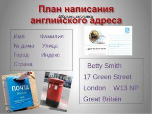 Имя Фамилия № дома Улица Город Индекс Страна Betty Smith 17 Green Street Lond