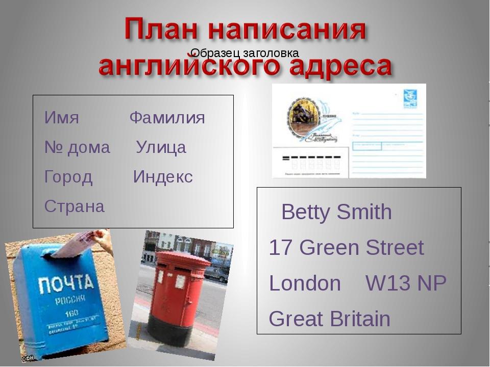 Имя Фамилия № дома Улица Город Индекс Страна Betty Smith 17 Green Street Lond...