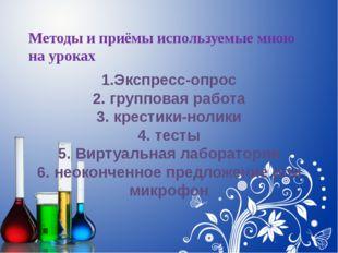 1.Экспресс-опрос 2. групповая работа 3. крестики-нолики 4. тесты 5. Виртуальн