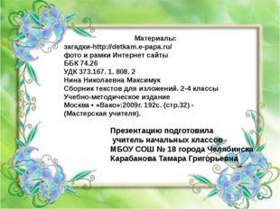 Материалы: загадки-http://detkam.e-papa.ru/ фото и рамки Интернет сайты ББК