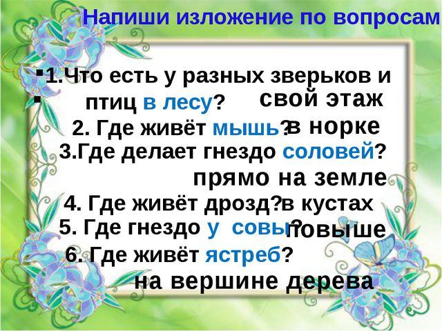 2. Где живёт мышь? 1.Что есть у разных зверьков и птиц в лесу? 3.Где делает...