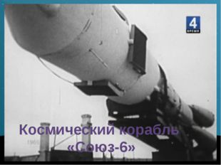Космический корабль «Союз-6»