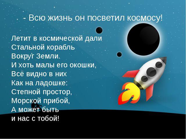 - Всю жизнь он посветил космосу! Летит в космической дали Стальной корабль Во...