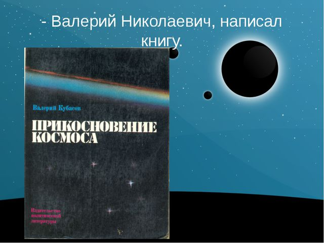 - Валерий Николаевич, написал книгу.