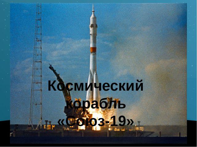 Космический корабль «Союз-19»