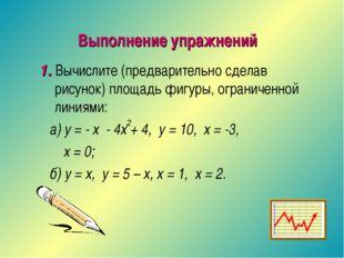 Выполнение упражнений 1. Вычислите (предварительно сделав рисунок) площадь фи