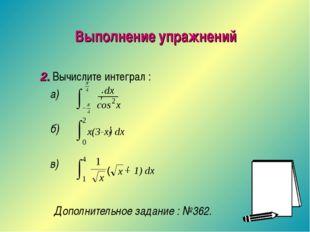 Выполнение упражнений 2. Вычислите интеграл : а) ; б) ; в) . dx соs x 2 2 0 х