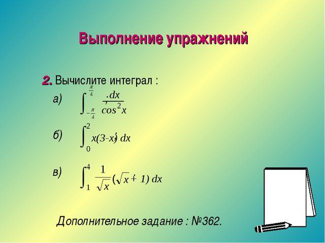 Выполнение упражнений 2. Вычислите интеграл : а) ; б) ; в) . dx соs x 2 2 0 х...