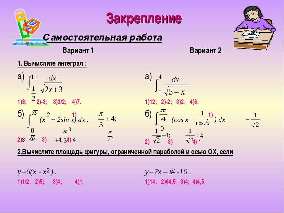 Закрепление Самостоятельная работа 11 dx 1 4 dx 0 0 (х + 2sin x) dx . 2 (cos...