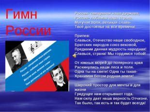 Гимн России Россия- священная наша держава, Россия- любимая наша страна. Мог