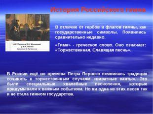 История Российского гимна В отличие от гербов и флагов гимны, как государстве
