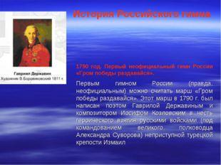История Российского гимна 1790 год. Первый неофициальный гимн России «Гром по