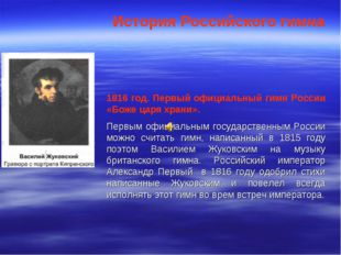История Российского гимна 1816 год. Первый официальный гимн России «Боже царя