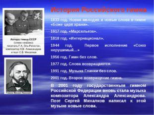 История Российского гимна 1833 год. Новая мелодия и новые слова в гимне «Боже