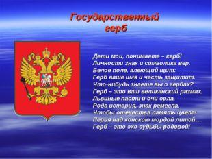 Государственный герб Дети мои, понимаете – герб! Личности знак и символика ве