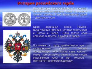 История российского герба Великий князь Московский Иван III женился на Визант