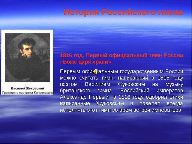 История Российского гимна 1816 год. Первый официальный гимн России «Боже царя...