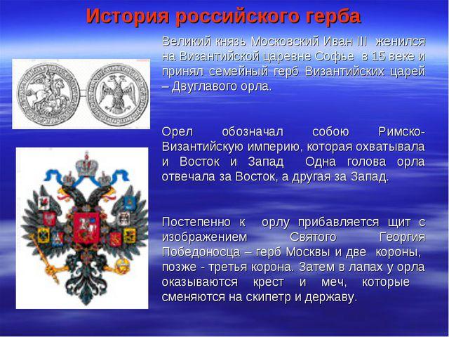 История российского герба Великий князь Московский Иван III женился на Визант...