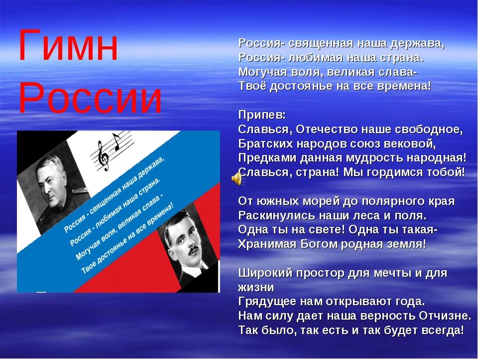 Гимн России Россия- священная наша держава, Россия- любимая наша страна. Мог...