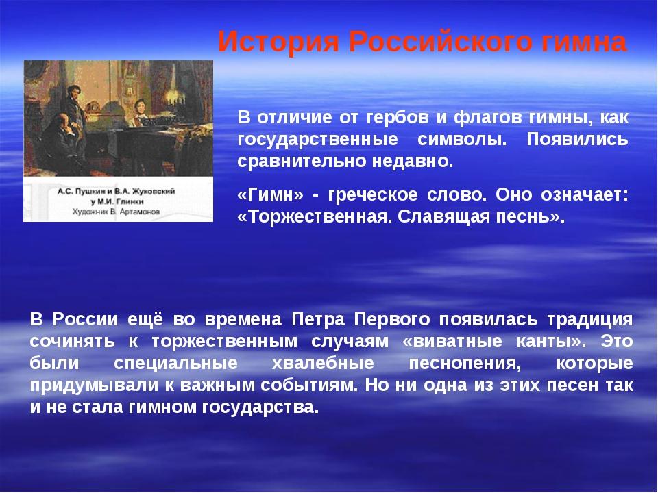 История Российского гимна В отличие от гербов и флагов гимны, как государстве...