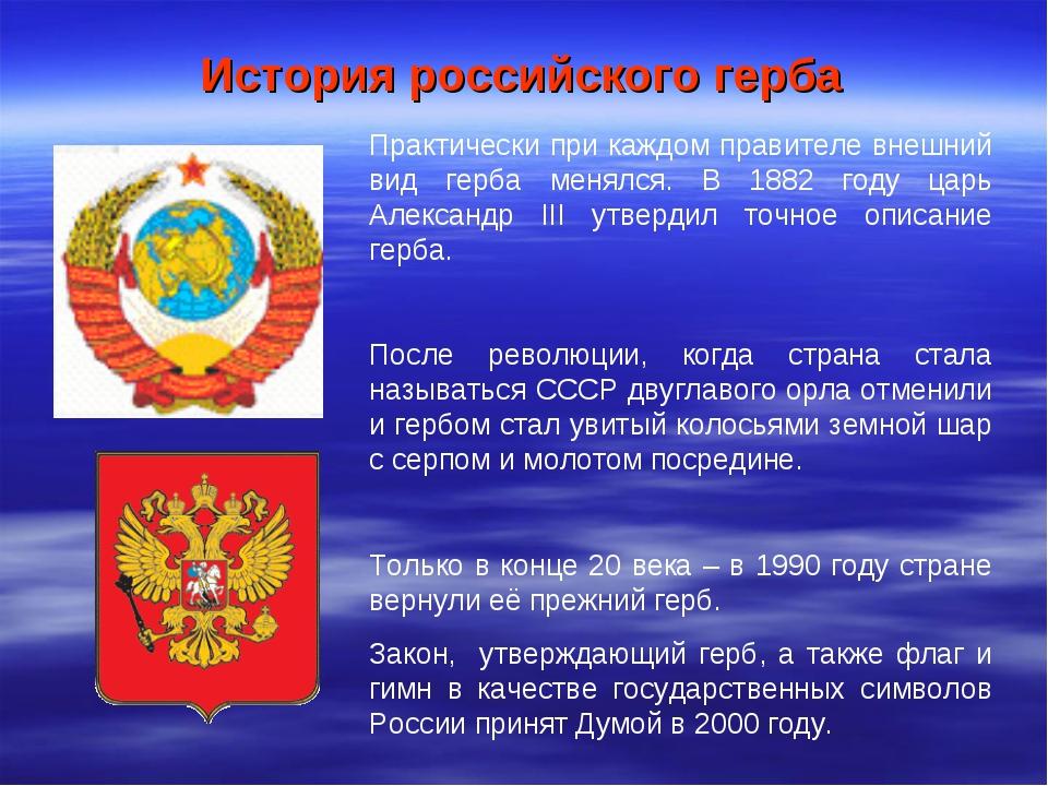 История российского герба Практически при каждом правителе внешний вид герба...