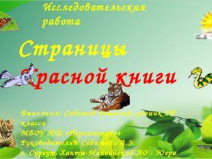 Исследовательская работа Страницы Красной книги Выполнил: Сабитов Виталий, уч