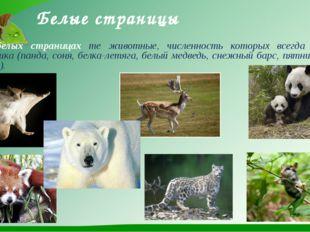 Белые страницы На белых страницах те животные, численность которых всегда был